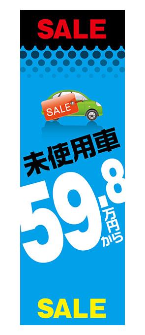 未使用車59.8万円から(青)【H-2】(セール,新車)
