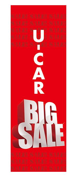 U-CAR BIG SALE(赤)【H-4】(中古車,セール)