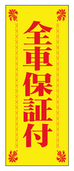 全車保証付【K-107】(整備,点検)