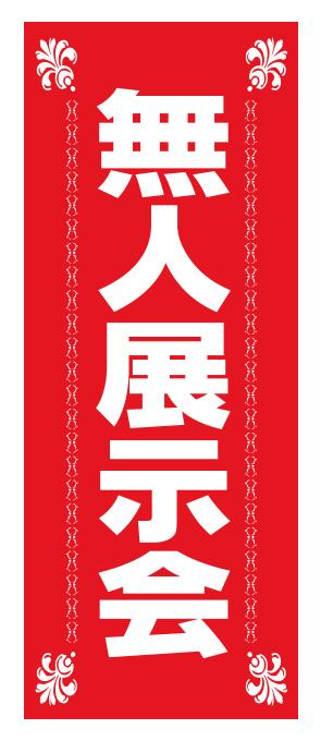 無人展示会【K-108】(ショールーム)