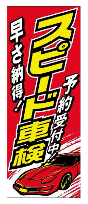スピード車検予約受付中【K-153】(整備)