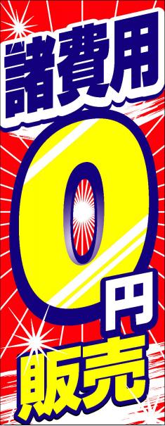 諸費用0円 販売 のぼり旗【K-210】