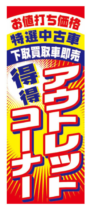 アウトレット得得コーナー【K-32】(特選車,下取,買取)