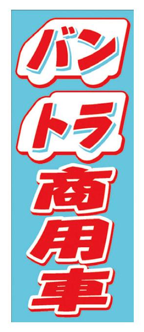 バントラ商用車【K-63】(トラック,法人)
