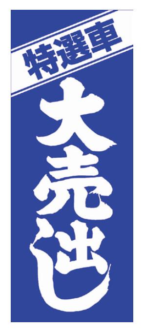 特選車大売出し ブルー【K-78】(新車,中古車,販売)