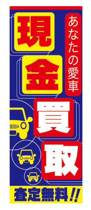 あなたの愛車現金買取 ブルー【K-84】(査定無料)