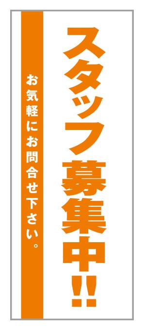 スタッフ募集中【K-97】(求人募集)
