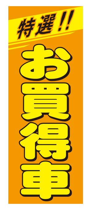 特選お買得車 オレンジ 特大【KT-2】(USED,特選車,大)