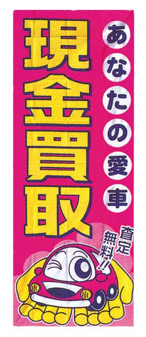 あなたの愛車現金買取 特大【KT-21】(査定無料,キャッシュバック,大)