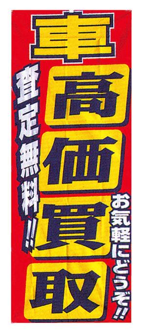 高価買取 査定無料 お気軽にどうぞ 特大【KT-22】(査定,無料,大)