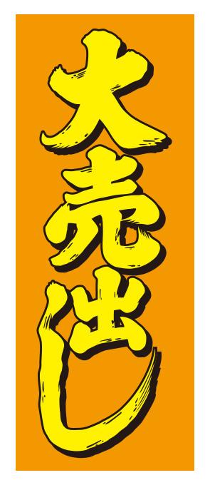 大売出し オレンジ 特大【KT-30】(新車,中古車,販売,大)