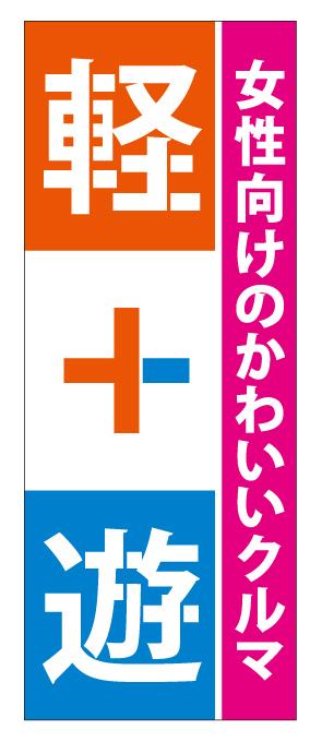 女子向けのかわいいクルマ 軽+遊【M-13】(車販売,オシャレ,キュート)