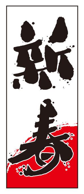 新春 毛筆のぼり旗【特大】(正月,新年)