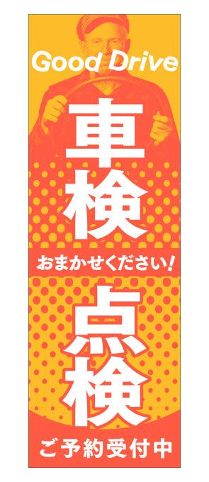 車検・点検 のぼり オレンジ【M-20】(整備,予約)