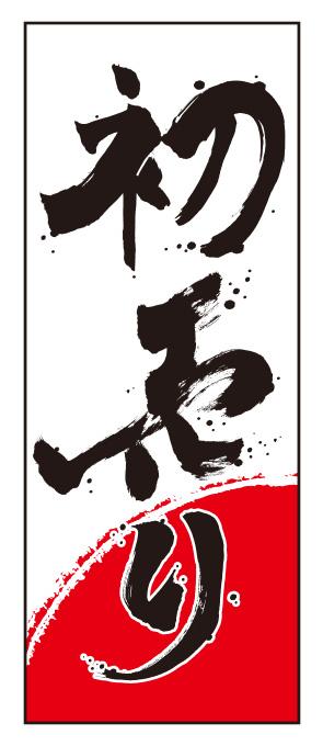 初売り 毛筆のぼり旗 (正月,新年)