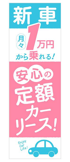 新車1万円!安心の定額カーリース!のぼり旗(ピンク)【M-58】