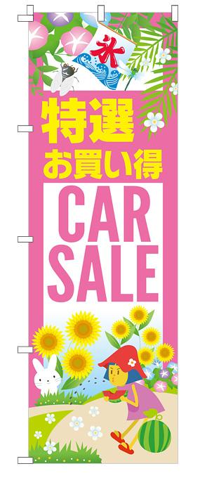 夏の店頭お出迎えのぼり(ピンク)【M-78】