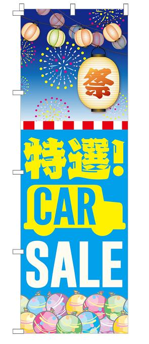 夏祭りの店頭お出迎えのぼり(ブルー)【M-79】