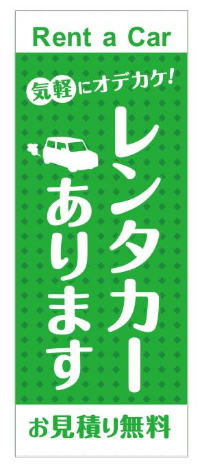 レンタカー グリーン【MJ-44】