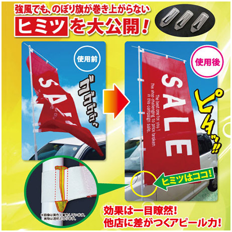 のぼり旗の巻き上がり防止に!竿留めに付けるパイブラ50個入り!【PB-01】