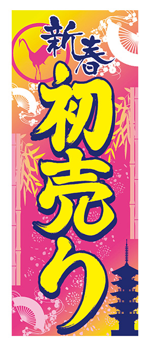 初売り のぼり旗【フルカラー】(正月,新年)