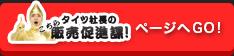 [こちらタイツ社長の販売促進課!]ページへGO!