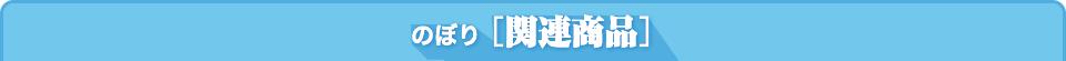 のぼり[関連商品]