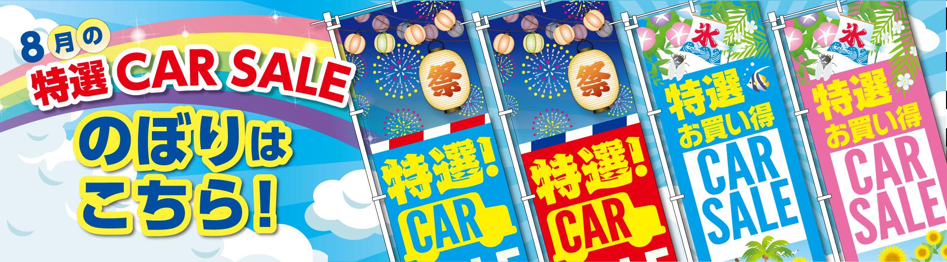 8月の特選CARお買い得SALEのぼり登場!