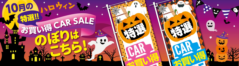 10月の特選CARお買い得SALEのぼり登場!