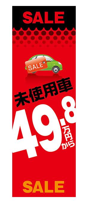 未使用車49.8万円から(赤)【H-1】(セール,新車)