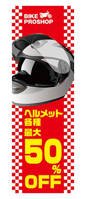 ヘルメット各種最大50%OFF【H-15】(バイク)