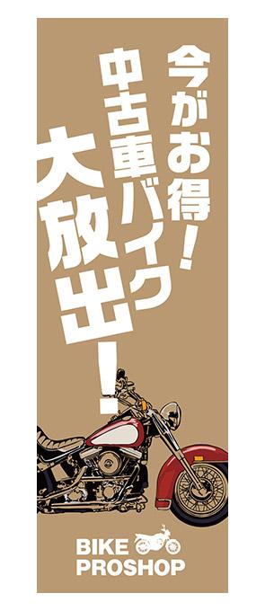 今がお得!中古車バイク大放出!【H-16】(大型,USED)