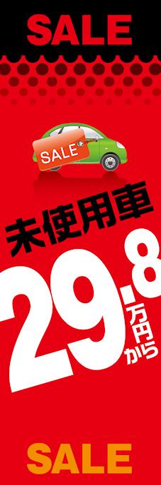 未使用車29.8万円から(緑)のぼり旗【H-21】