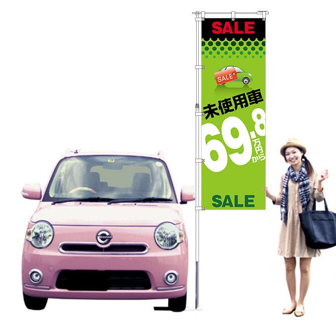 未使用車69.8万円から(緑)【H-3】(セール,新車)