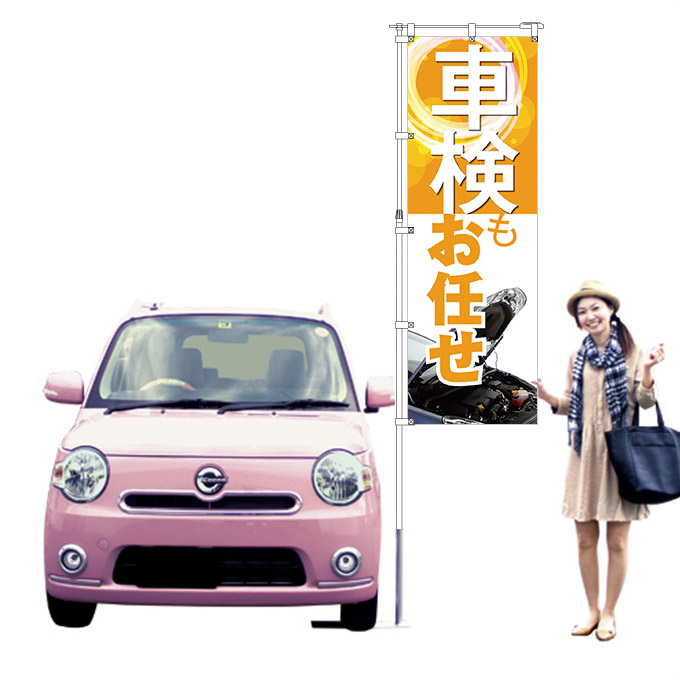 車検もお任せ【H-6】(整備)