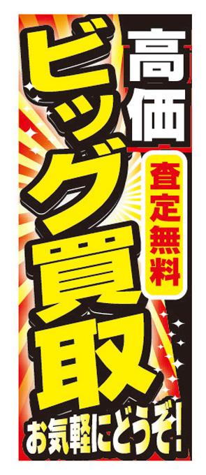 ビッグ買取 お気軽にどうぞ【K-105】(査定無料)