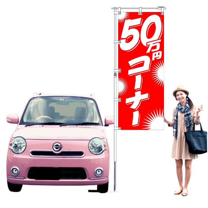 50万円コーナー【K-119】(中古車,USED)