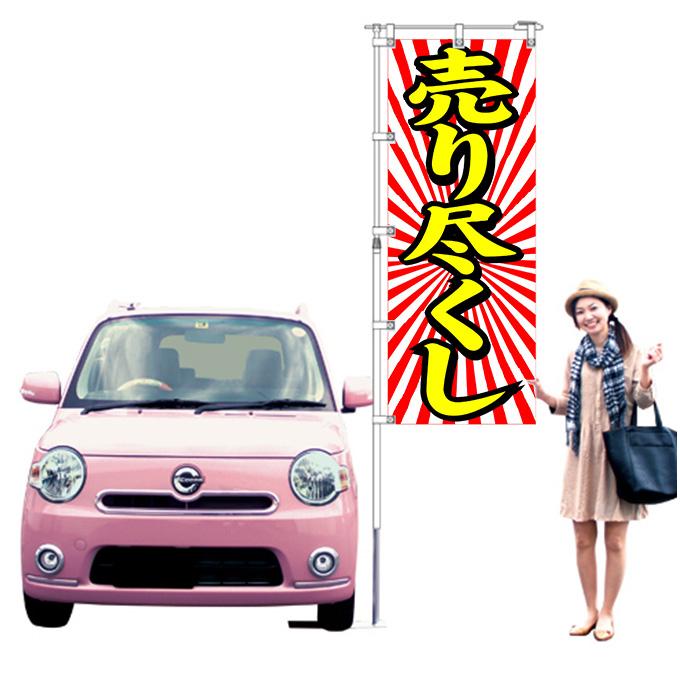 売り尽くし【K-120】(セール,新車,中古車)