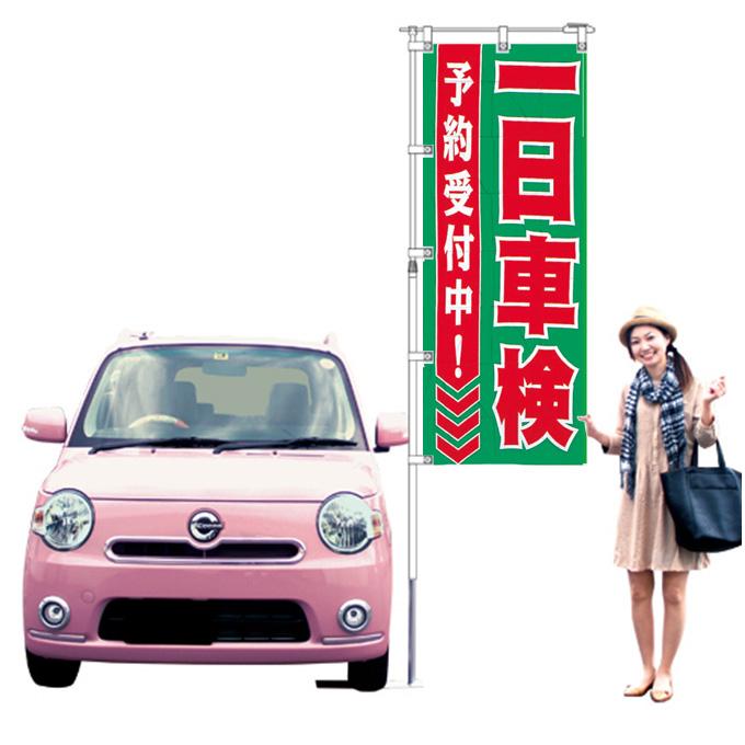 一日車検予約受付中【K-167】(スピード車検)