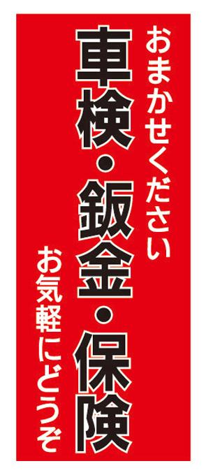 車検・鈑金・保険【K-168】(リペア,整備)