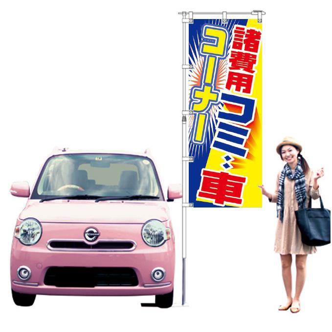 諸費用コミ 車コーナー【K-30】(お得)