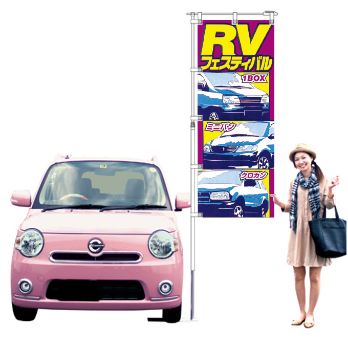 RVフェスティバル【K-53】(ワンボックス,ミニバン,クロカン,展示会)