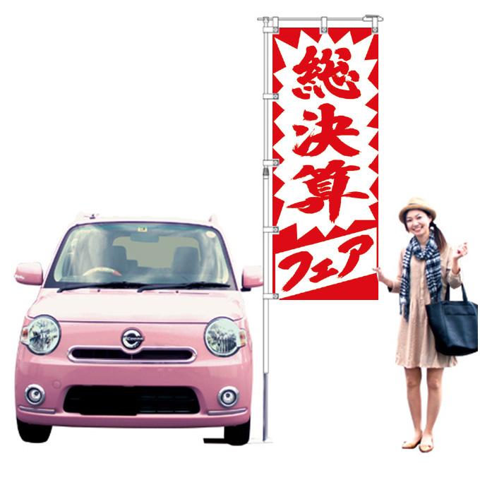 総決算フェア【K-72】(車販売)