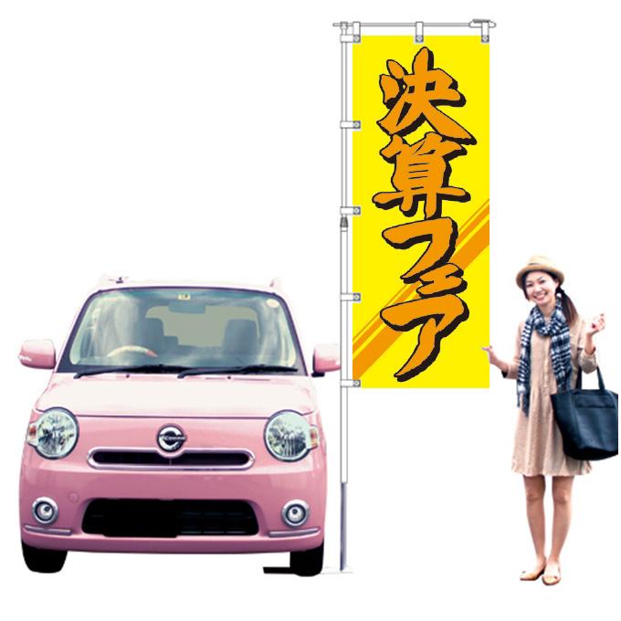 決算フェア【K-75】(車販売)