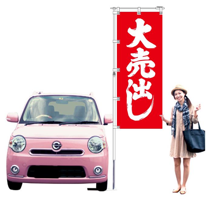 大売出し【K-83】(新車,中古車,販売)