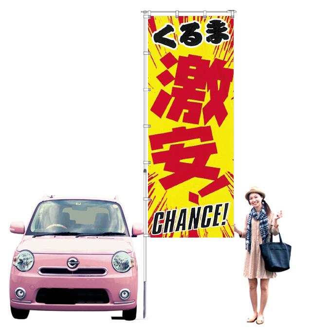 くるま激安!CHANCE!特大【KT-11】(セール,バーゲン,大)