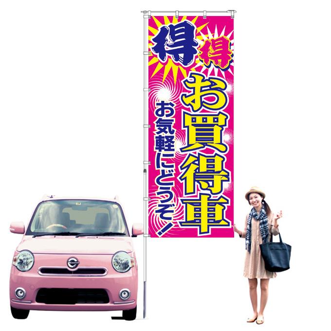 得得お買得車お気軽にどうぞ!特大【KT-18】(得選車,セール,大)