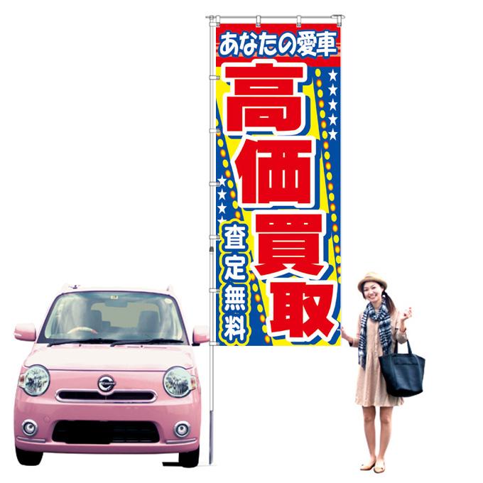 あなたの愛車高価買取 査定無料 特大【KT-20】(査定,無料,大)