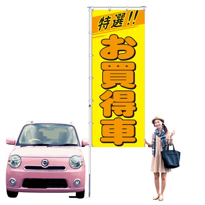 特選お買得車 イエロー 特大【KT-3】(USED,特選車,大)