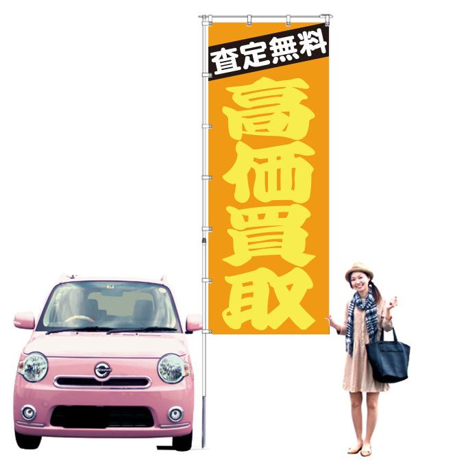 査定無料 高価買取 特大【KT-39】(新車,中古車,大)
